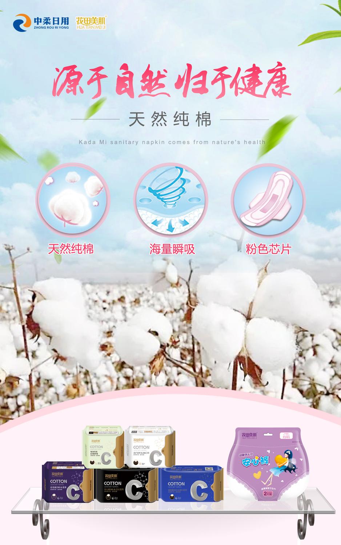 花田美肌420卫生巾产品优势海报1-2.jpg